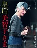 Kōgō Michiko-sama : sanju kinen shashinshū / hensha Asahi Shinbun Shuppan