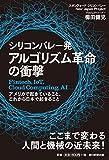 シリコンバレー発 アルゴリズム革命の衝撃 Fintech,IoT,Cloud Computing,AI、 アメリカで起きていること、これから日本で起こること(櫛田健児)