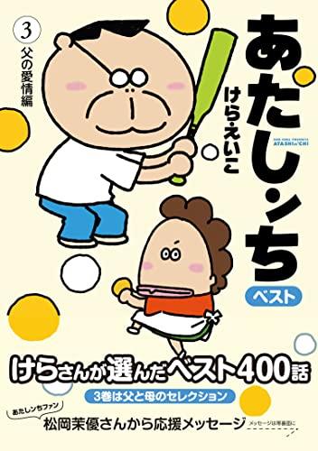 1月20日発売 朝日新聞出版 あたしンち ベスト3 父の愛情編 けらえいこ