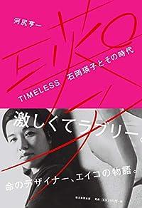 最強&最恐のアートディレクターは時代を超える『TIMELESS 石岡瑛子とその時代』