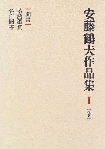 安藤鶴夫作品集 全6巻