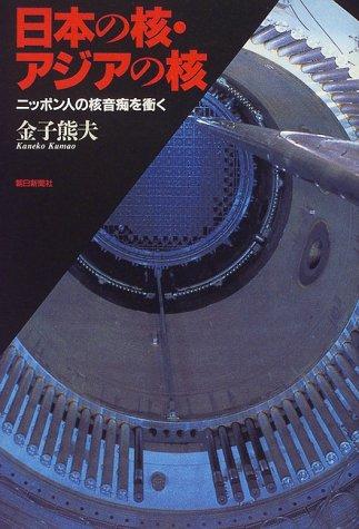 日本の核・アジアの核—ニッポン人の核音痴を衝く