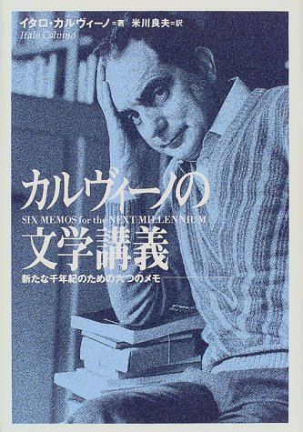 カルヴィーノの文学講義