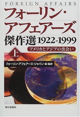 フォーリン・アフェアーズ傑作選1922‐1999―アメリカとアジアの出会い