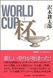 『杯 WORLD CUP』
