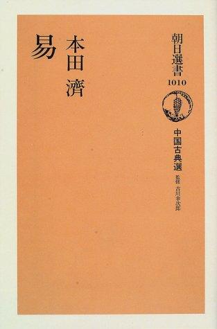 易 上・下 (朝日文庫)