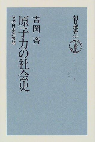 原子力の社会史 その日本的展開