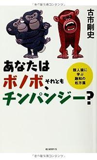 『あなたはボノボ、それともチンパンジー? 』 新刊超速レビュー