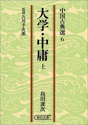 大学・中庸 上下(朝日文庫)