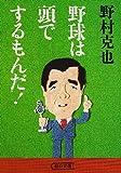 Yakyū wa atama de suru monda! / Nomura Katsuya