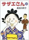 Sazae san 32 / Machiko Hasegawa