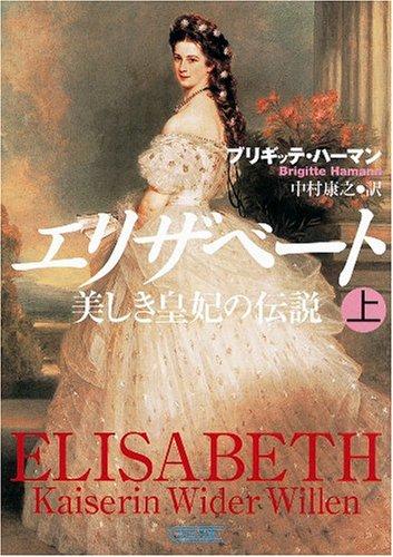 エリザベート 美しき皇妃の伝説 (上・下)