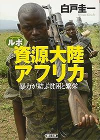 『ルポ資源大陸アフリカ』が文庫本になりましたので「解説」書きました