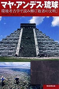 『マヤ・アンデス・琉球 環境考古学で読み解く「敗者の文明」』 失われた文明にみる人類の未来