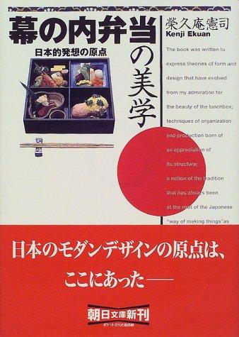幕の内弁当の美学―日本的発想の原点