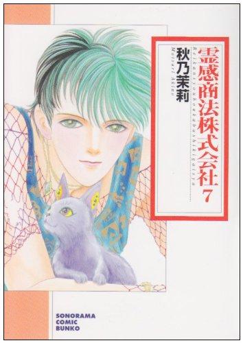 ソノラマコミック文庫 あ 42-8