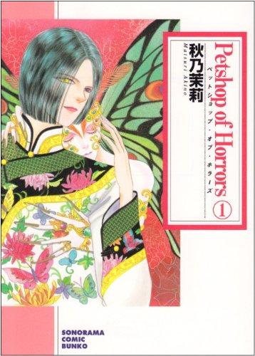 ソノラマコミック文庫(新版)