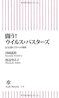 気がつけばウィルス研究者 『闘う! ウイルス・バスターズ』 河岡義裕 渡辺登喜子