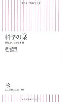 『科学の栞』 新刊ちょい読み
