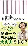 金田一家、日本語百年のひみつ (朝日新書)