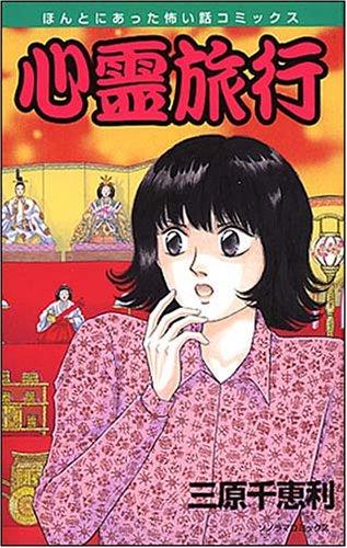 ソノラマコミックス
