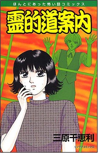 ソノラマコミックス ほんとにあった怖い話コミックス
