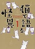 猫で語る怪異 1 (HONKOWAコミックス)