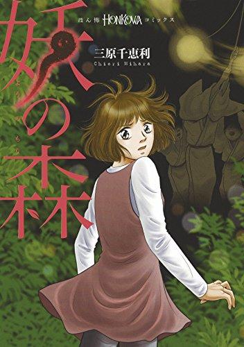 HONKOWAコミックス