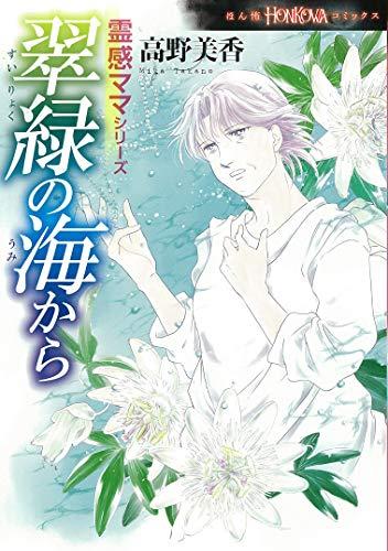 1月20日発売 朝日新聞出版 翠緑の海から 霊感ママシリーズ 高野美香
