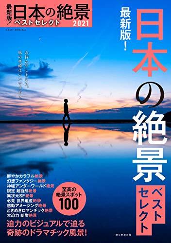 最新版!日本の絶景ベストセレクト2021