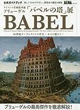 ボイマンス美術館所蔵 ブリューゲル「バベルの塔」展公式ガイドブック
