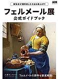『フェルメール展』公式ガイドブック