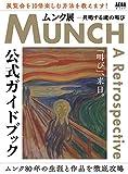 『ムンク展 共鳴する魂の叫び』公式ガイドブック(AERAムック)