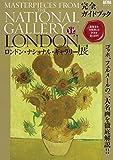 ロンドン・ナショナル・ギャラリー展 完全ガイドブック