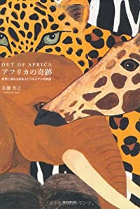 『OUT OF AFRICA アフリカの奇跡』