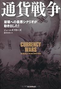 『通貨戦争』ペンタゴンが警戒するシナリオ