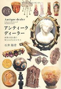 『アンティーク・ディーラー』世界の宝を扱うビジネス