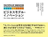 ビジネスモデル・イノベーション ブレークスルーを起こすフレームワーク10(ラリー・キーリー, ライアン・ピッケル, ブライアン・クイン, ヘレン・ウォルターズ)