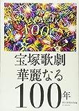宝塚歌劇 華麗なる100年