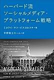 ハーバード流ソーシャルメディア・プラットフォーム戦略(ミコワイ・ヤン・ピスコロスキ)