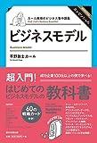 カール教授のビジネス集中講義 ビジネスモデル構築(平野敦士カール)