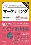 カール教授のビジネス集中講義 マーケティング(平野敦士カール)