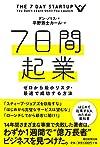 7日間起業――ゼロから最小リスク・最速で成功する方法(ダン・ノリス(著),平野敦士カール(翻訳))