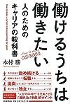 働けるうちは働きたい人のためのキャリアの教科書(木村勝)