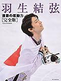 羽生結弦 連覇の原動力【完全版】(初回限定特典付き)