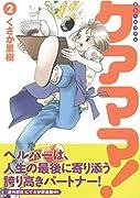 新生ヘルプマン ケアママ! Vol.2