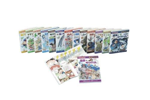 科学漫画サバイバルシリーズ
