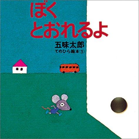 てのひら絵本シリーズ 全9巻