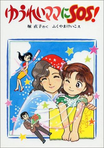 ゆうれいママシリーズ全6巻