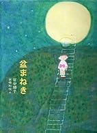 Lead tray (2011) ISBN: 403530610X [Japanese…